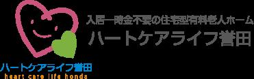 入居一時金不要の住宅型有料老人ホーム ハートケアライフ誉田
